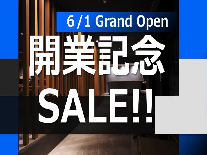 【開業記念】<期間限定><br>グランドオープン記念プラン♪